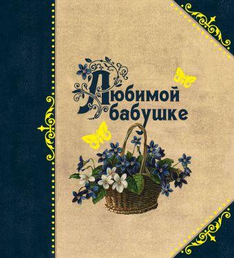 Любимой бабушке Епифанова О.А.