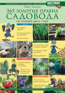 Траннуа П.Ф. - 365 золотых правил садовода на каждый день года обложка книги