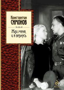 Симонов К.М. - Жди меня, и я вернусь обложка книги
