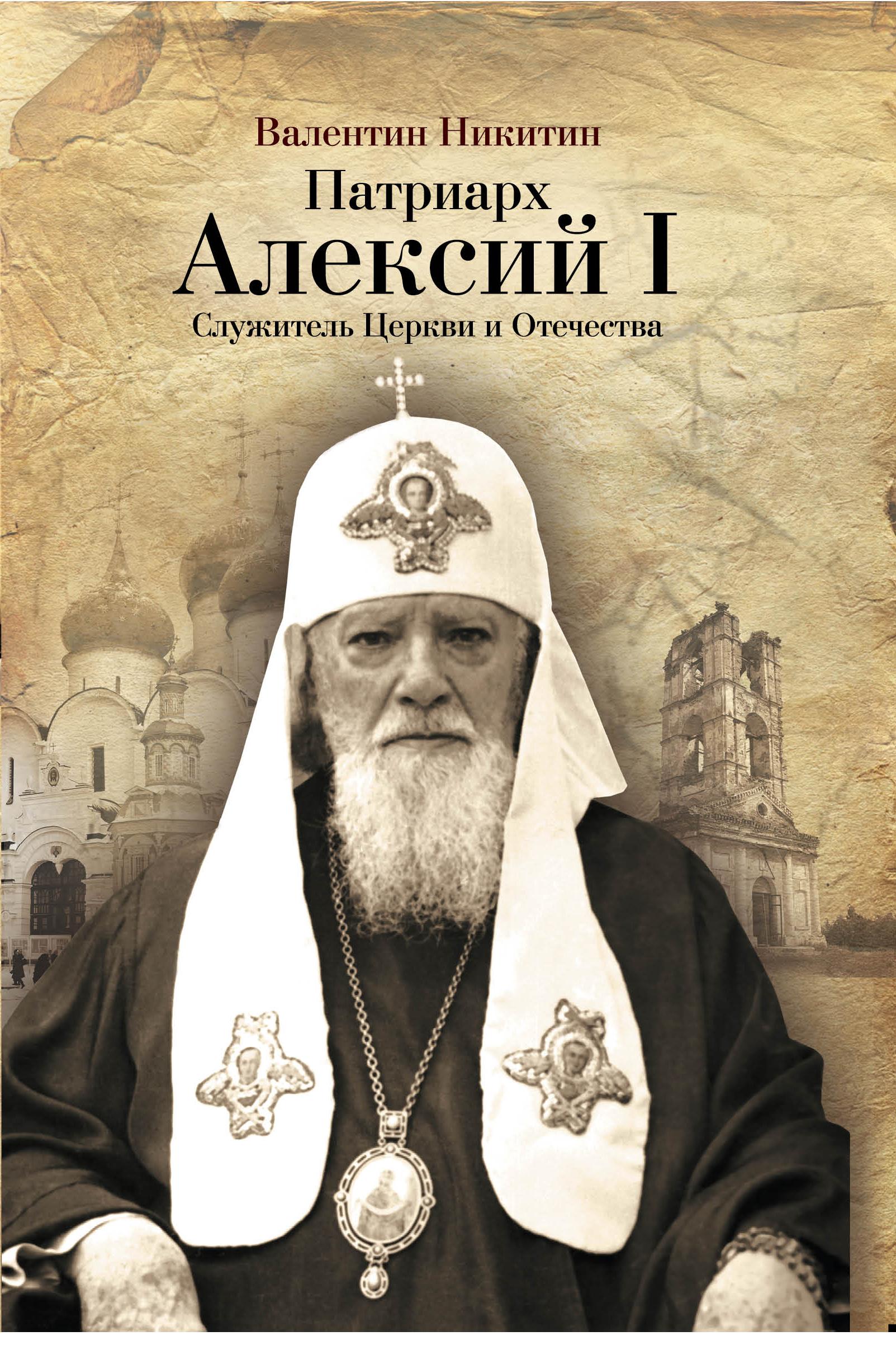 Патриарх Алексий I: Служитель Церкви и Отечества