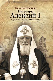 Никитин В.А. - Патриарх Алексий I: Служитель Церкви и Отечества обложка книги
