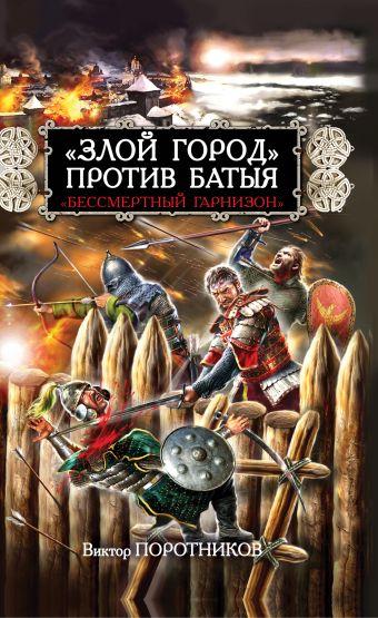 «Злой город» против Батыя. «Бессмертный гарнизон» Поротников В.П.