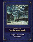 Заболоцкий Н.А. - Меркнут знаки Зодиака' обложка книги