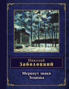 Заболоцкий Н.А. - Меркнут знаки Зодиака обложка книги