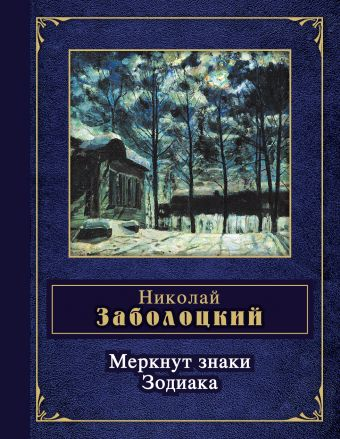 Меркнут знаки Зодиака Заболоцкий Н.А.