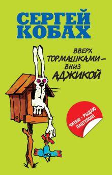 Кобах С.Л. - Вверх тормашками - вниз Аджикой обложка книги