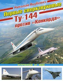 Первые сверхзвуковые – Ту-144 против «Конкорда» обложка книги