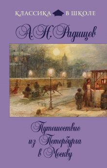 Радищев А.Н. - Путешествие из Петербурга в Москву обложка книги