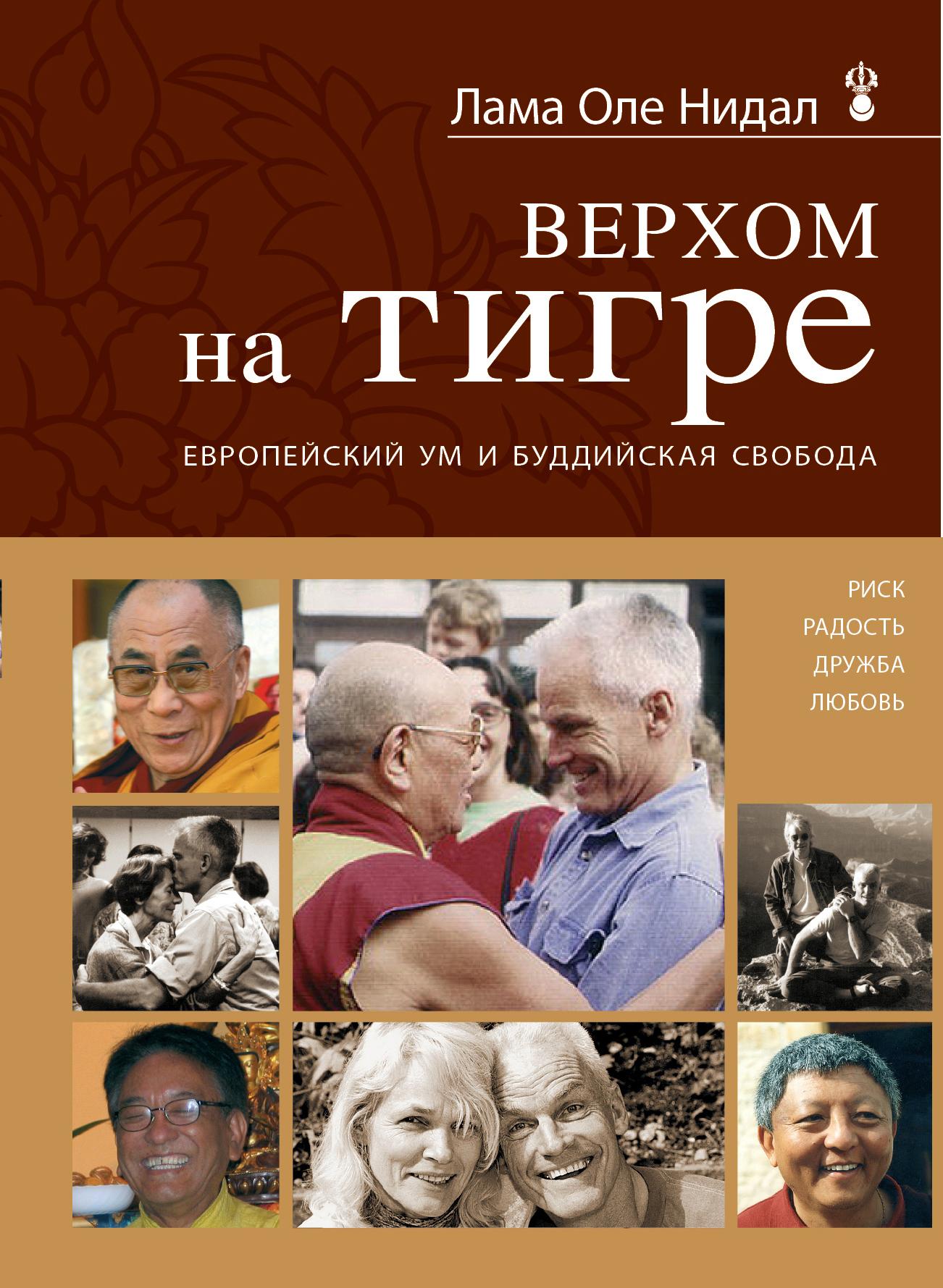 Верхом на тигре. Европейский ум и буддийская свобода ( Нидал О., лама  )