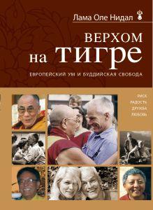 Нидал О., лама - Верхом на тигре. Европейский ум и буддийская свобода обложка книги