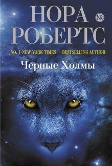 Робертс Н. - Черные Холмы обложка книги