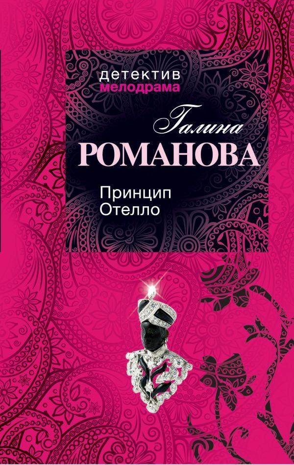 Принцип Отелло Романова Г.В.