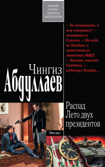 Распад. Лето двух президентов Абдуллаев Ч.А.
