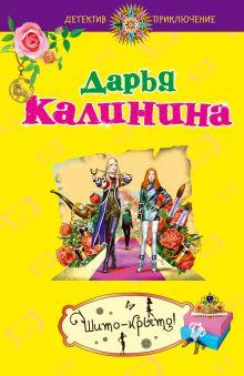 Калинина Д.А. - Шито-крыто! обложка книги