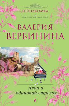 Вербинина В. - Леди и одинокий стрелок обложка книги