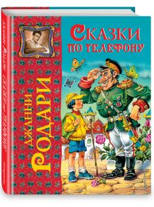 Родари Дж. - Сказки по телефону обложка книги