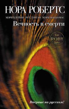 Вечность в смерти обложка книги