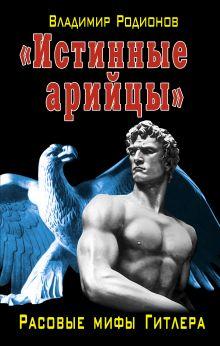 Родионов В. - «Истинные арийцы». Расовые мифы Гитлера обложка книги
