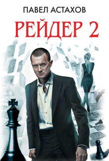 Астахов П.А. - Рейдер-2 обложка книги