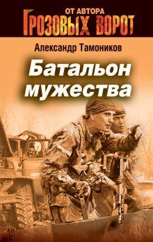 Тамоников А.А. - Батальон мужества обложка книги