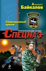 Запрещенный прием Байкалов А.