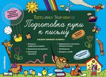 Обложка Подготовка руки к письму Т.А. Ткаченко