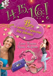 14, 15, 16! Все о любви и красоте для девочек обложка книги