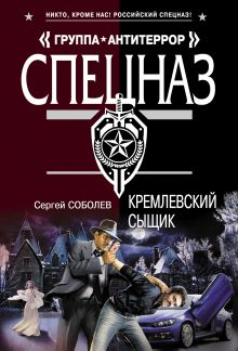 Соболев С.В. - Кремлевский сыщик обложка книги