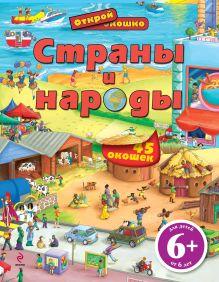 - 6+ Страны и народы обложка книги