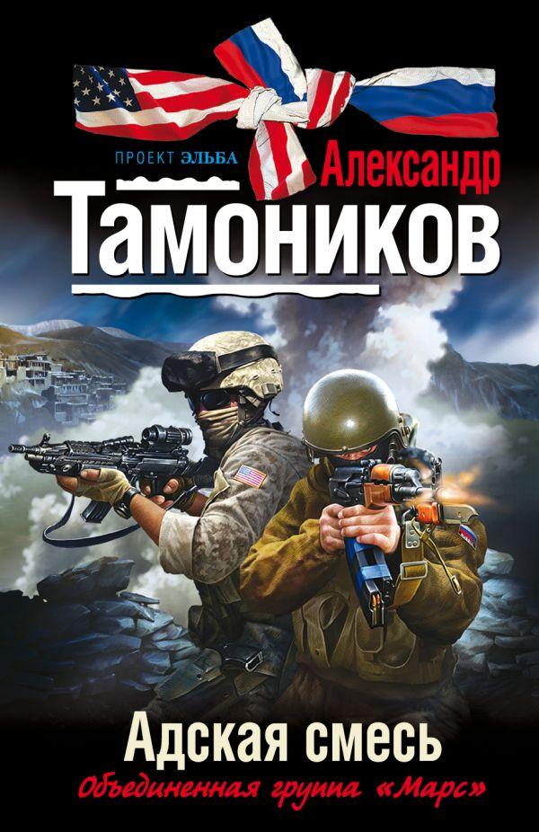 Адская смесь Тамоников А.А.