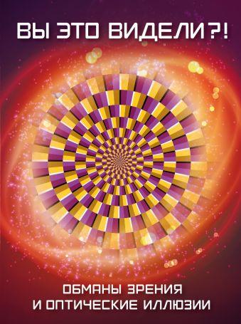 Вы это видели?! Обманы зрения и оптические иллюзии Андрияхина Н.В.