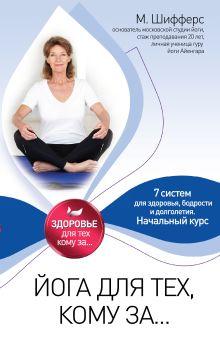 Обложка Йога для тех, кому за... Мария Шифферс