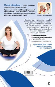 Обложка сзади Йога для тех, кому за... Мария Шифферс