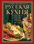 Русская кухня. Традиции. Праздники. Обычаи. Обряды от ЭКСМО