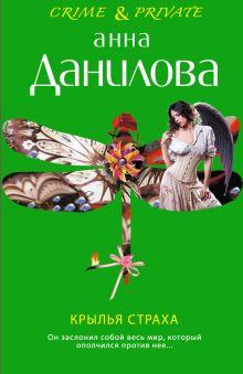 Данилова А.В. - Крылья страха обложка книги