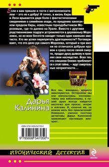 Обложка сзади Игры любвеобильных фей Дарья Калинина