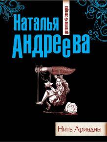 Андреева Н.В. - Нить Ариадны обложка книги