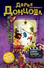 Развесистая клюква Голливуда Донцова Д.А.