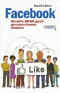 Facebook: как найти 100 000 друзей для Вашего бизнеса ( Албитов А.В.  )