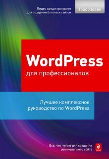 Хассей Т. - WordPress для профессионалов обложка книги