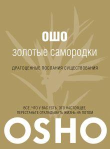 Ошо - Золотые самородки обложка книги