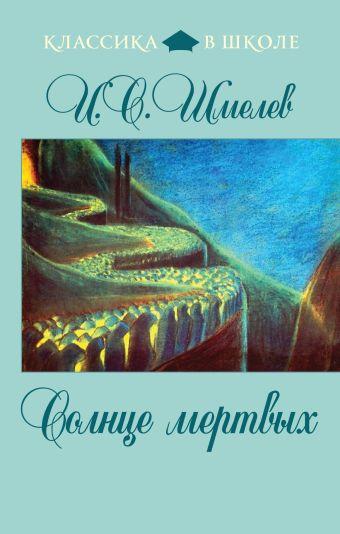 Солнце мертвых Шмелев И.С.