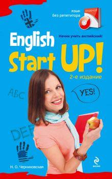 Обложка Начни учить английский! (+CD) 2-е издание Н.О. Черниховская