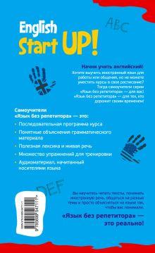 Обложка сзади Начни учить английский! (+CD) 2-е издание Н.О. Черниховская