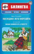 Последнее лето Форсайта (+CD) от ЭКСМО