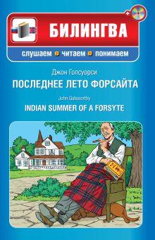 Голсуорси Д. - Последнее лето Форсайта (+CD) обложка книги