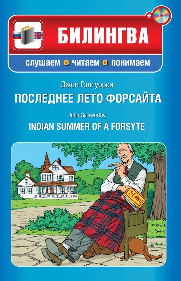 Последнее лето Форсайта (+CD) Голсуорси Д.