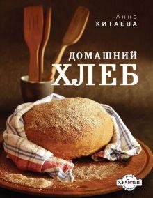 Китаева А. - Домашний хлеб (темное оформление) обложка книги