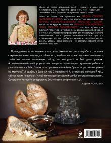 Обложка сзади Домашний хлеб (темное оформление) Анна Китаева