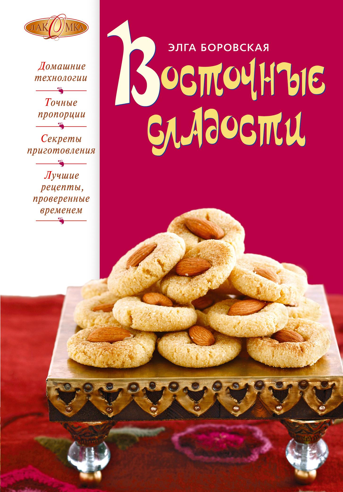 Восточные сладости ( Боровская Э.  )